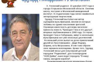 Краткая биография успенский