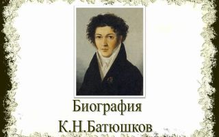Краткая биография батюшков