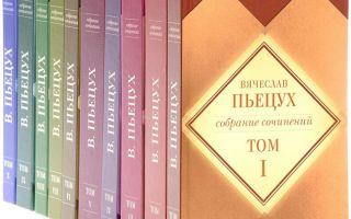 Сочинения об авторе пьецух