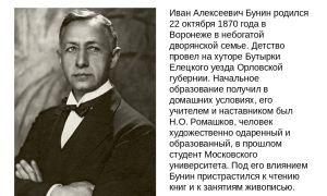 Краткая биография бунин
