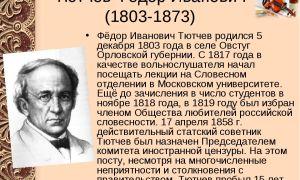 Краткая биография тютчев