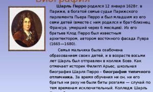Краткая биография перро