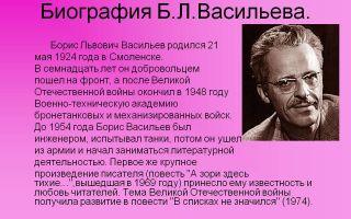 Сочинения об авторе васильев