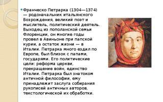 Сочинения об авторе петрарка