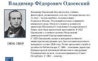 Краткая биография одоевский