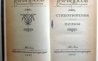 Сочинения об авторе брюсов