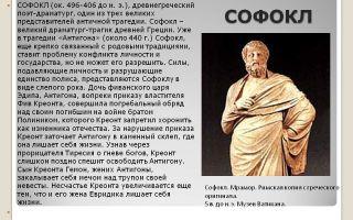 Сочинения об авторе софокл