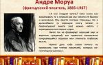 Краткая биография моруа