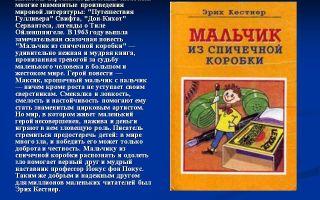Сочинения об авторе кестнер