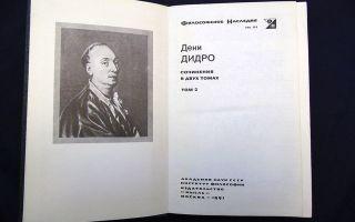 Сочинения об авторе дидро