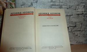 Сочинения об авторе леонов