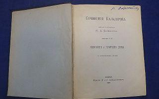 Сочинения об авторе кальдерон