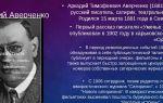 Краткая биография аверченко
