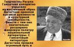 Сочинения об авторе гамзатов