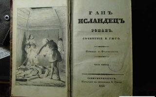 Сочинения об авторе гюго