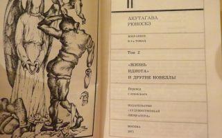 Сочинения об авторе акутагава