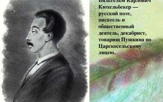 Краткая биография кюхельбекер