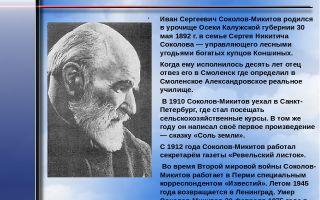 Сочинения об авторе соколов