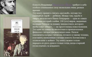 Сочинения об авторе богомолов