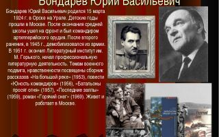 Краткая биография бондарев