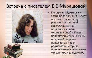 Сочинения об авторе мурашова