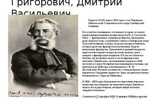 Краткая биография григорович