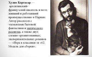 Краткая биография кортасар
