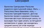Краткая биография распутин