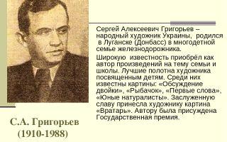 Сочинения об авторе григорьев