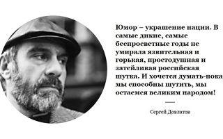 Краткая биография довлатов
