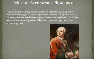 Сочинения об авторе ломоносов
