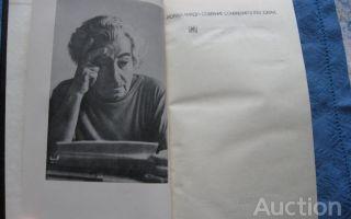 Сочинения об авторе амаду