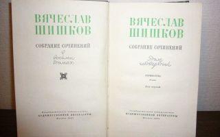 Сочинения об авторе шишков