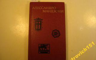 Сочинения об авторе мандзони