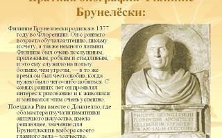 Краткая биография филиппо