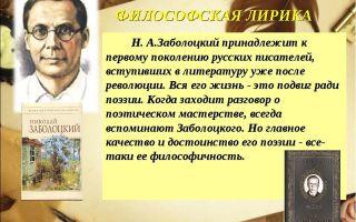 Сочинения об авторе заболоцкий