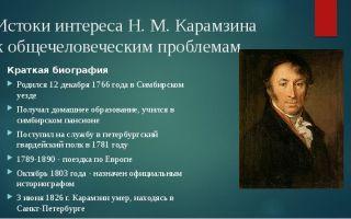 Краткая биография карамзин