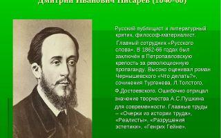 Краткая биография писарев