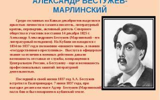 Краткая биография бестужев-марлинский