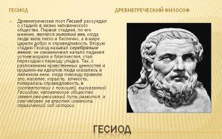Сочинения об авторе гесиод
