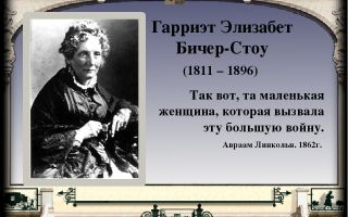 Сочинения об авторе бичер-стоу