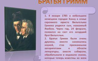 Сочинения об авторе гримм