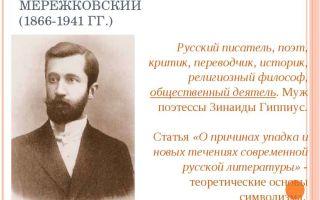 Краткая биография мережковский