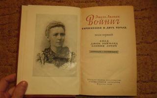 Сочинения об авторе войнич
