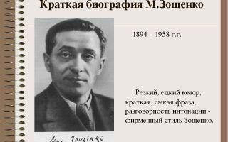Краткая биография зощенко