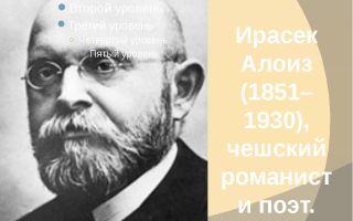 Краткая биография йирасек