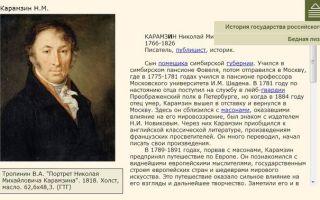 Сочинения об авторе карамзин