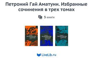 Сочинения об авторе петроний