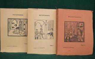 Сочинения об авторе метерлинк