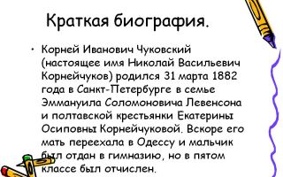 Краткая биография чуковская